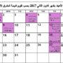 printable-2017-january-calendar